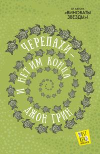 Джон Грин - Черепахи – и нет им конца