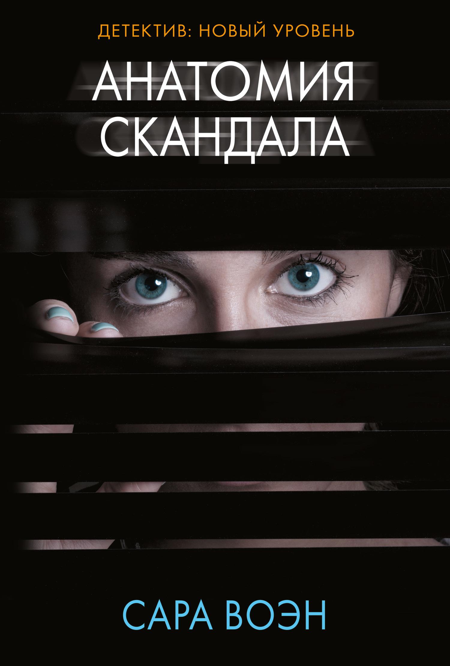 Сара Воэн - Анатомия скандала