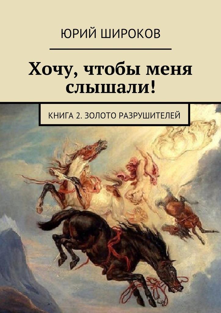 Юрий Владимирович Широков бесплатно