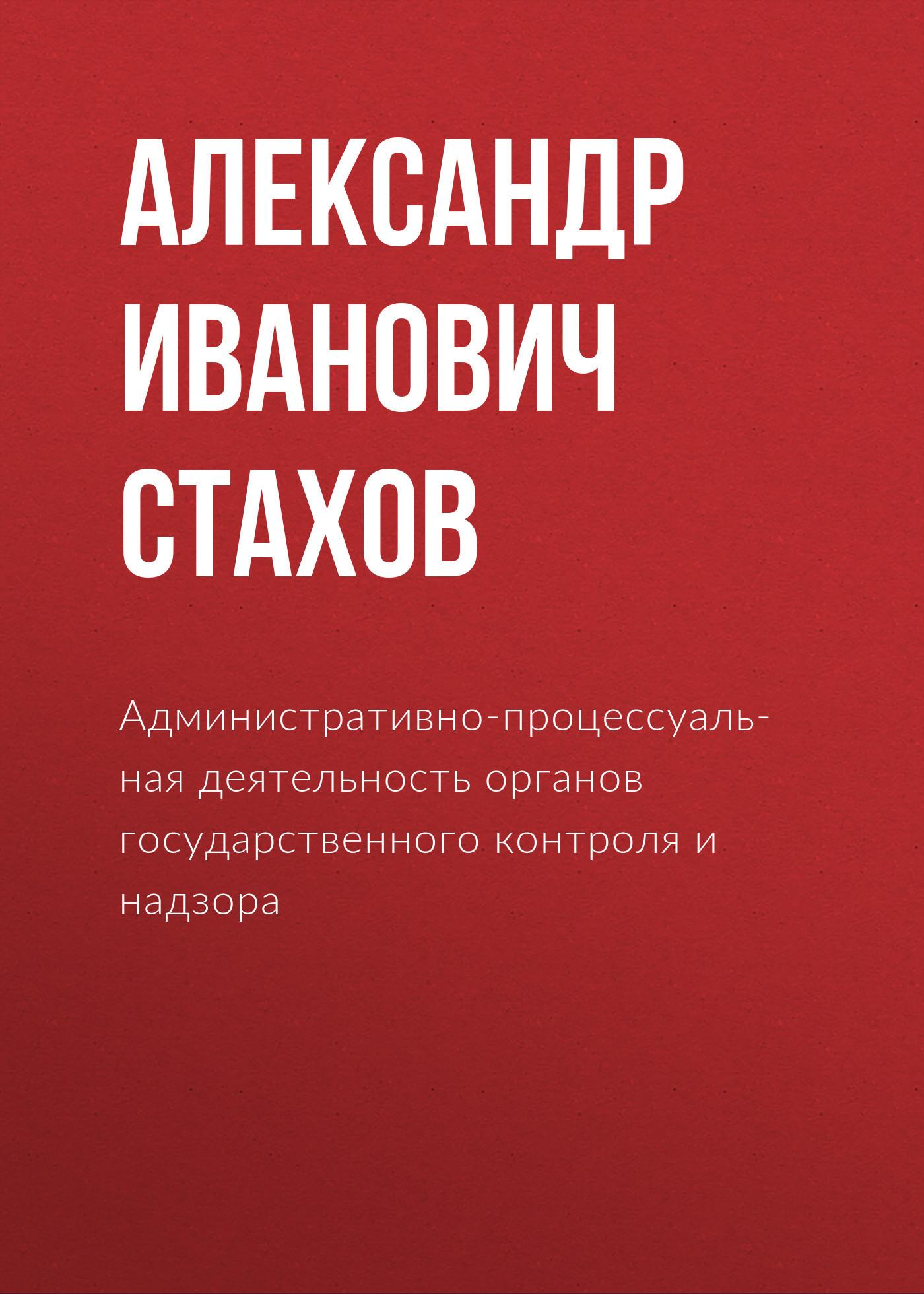 Александр Стахов - Административно-процессуальная деятельность органов государственного контроля и надзора