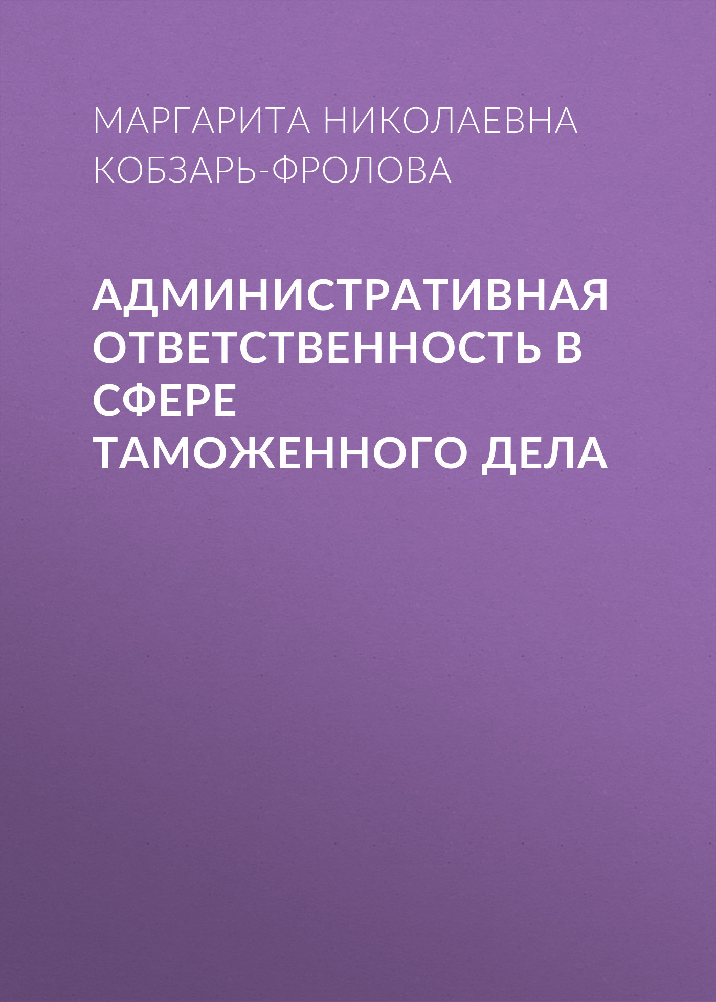 Маргарита Кобзарь-Фролова - Административная ответственность в сфере таможенного дела