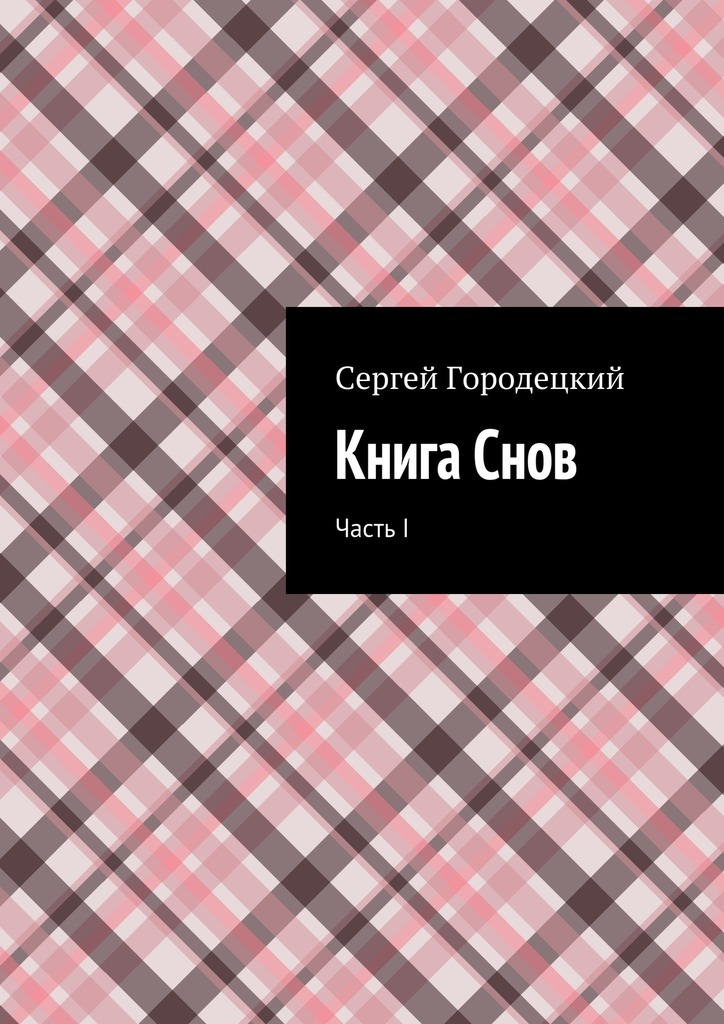 Сергей Евгеньевич Городецкий Книга Снов. Часть I книга