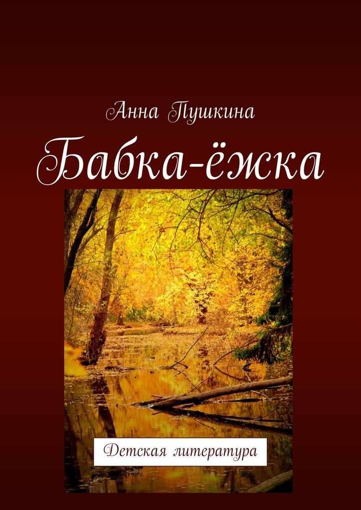 Анна Пушкина Бабка-ёжка. Детская литература анна пушкина бабка ёжка детская литература