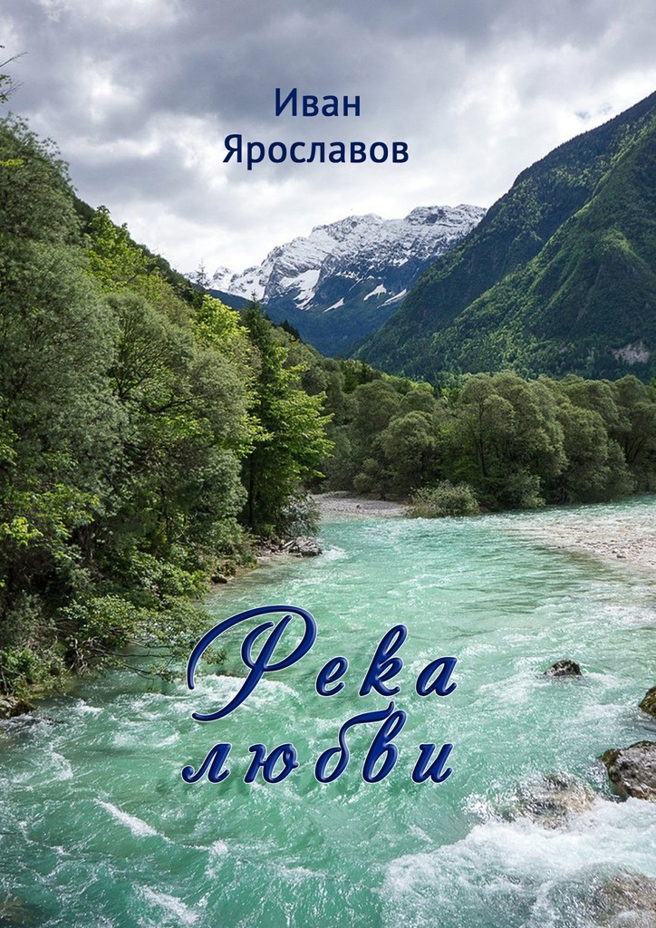 Иван Ярославов. Река любви