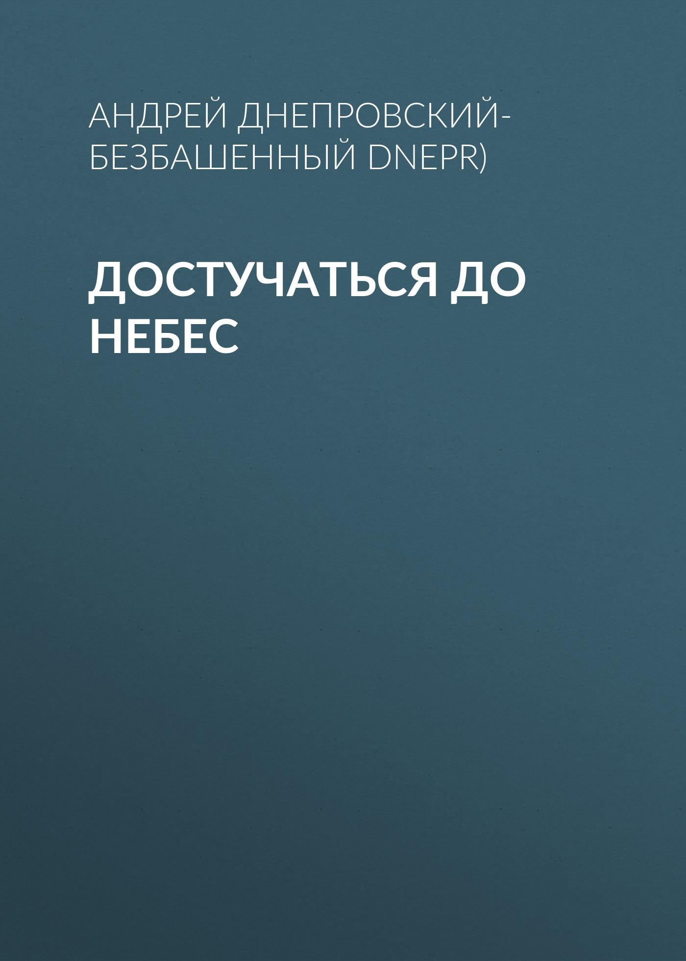Андрей Днепровский-Безбашенный (A.DNEPR) Достучаться до небес жукова гладкова м как стать вдовой достучаться до неба