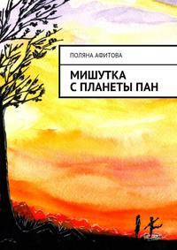 Поляна Афитова - Мишутка спланетыПАН