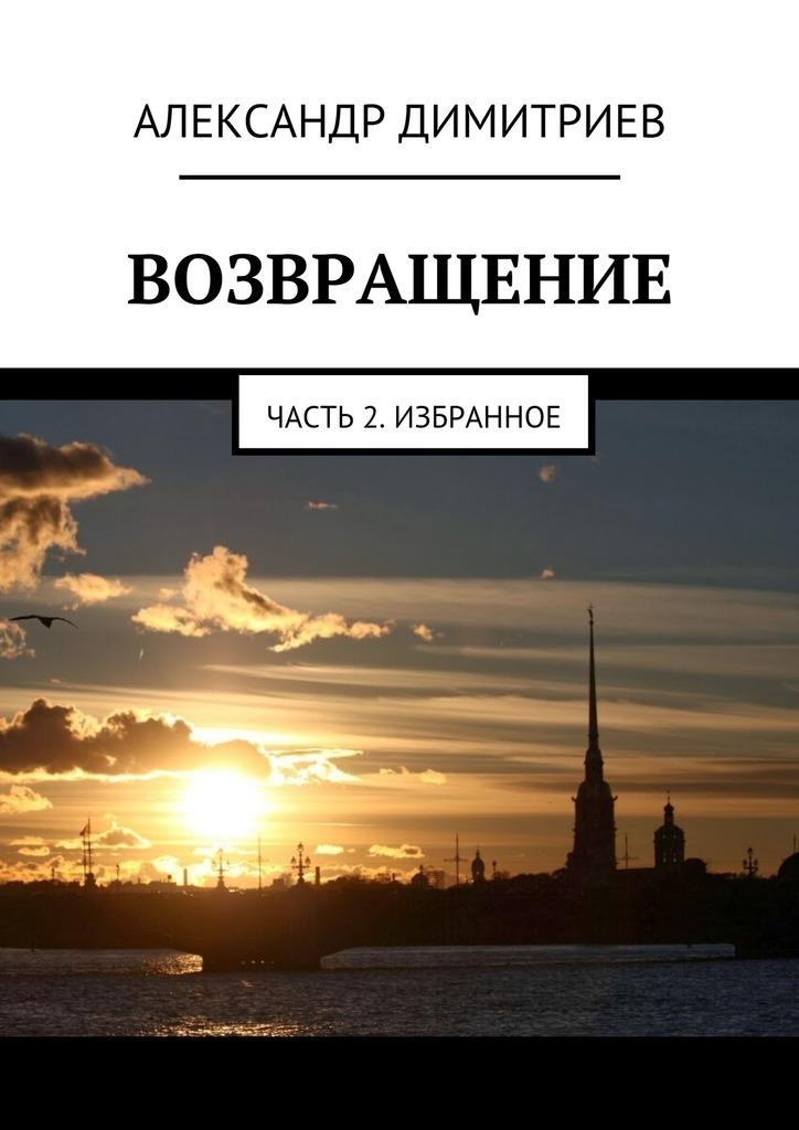 Александр Димитриев. Возвращение. Часть 2. Избранное