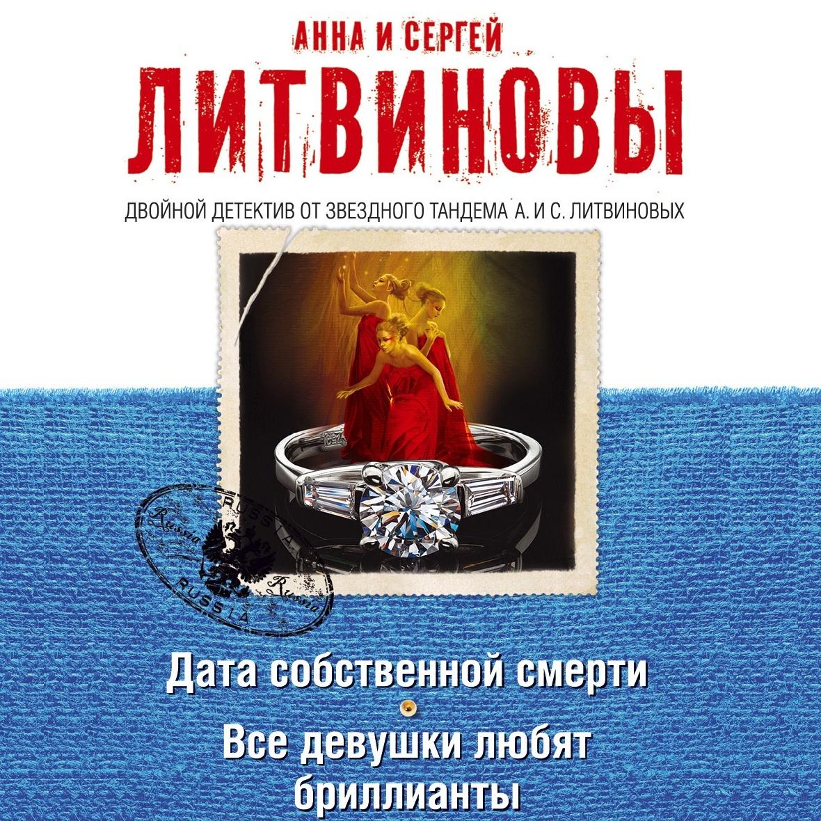 Анна и Сергей Литвиновы. Дата собственной смерти. Все девушки любят бриллианты (сборник)