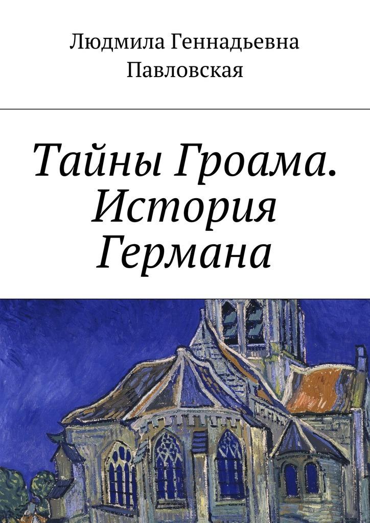 Людмила Геннадьевна Павловская бесплатно