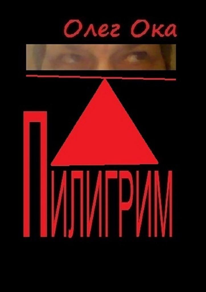 Олег Ока Пилигрим по незнакомой микронезии