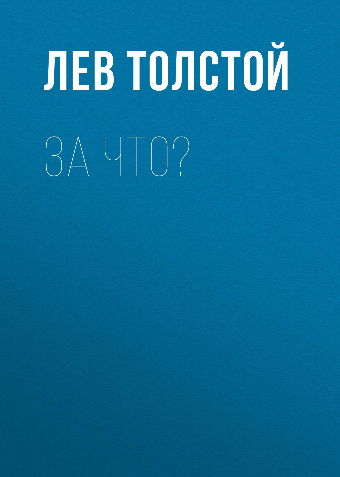 Лев Толстой. За что?