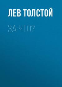 Лев Толстой - За что?