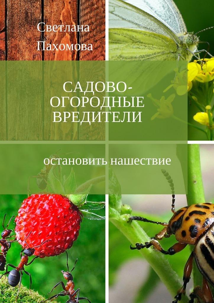 Светлана Николаевна Пахомова. Садово-огородные вредители. Остановить нашествие