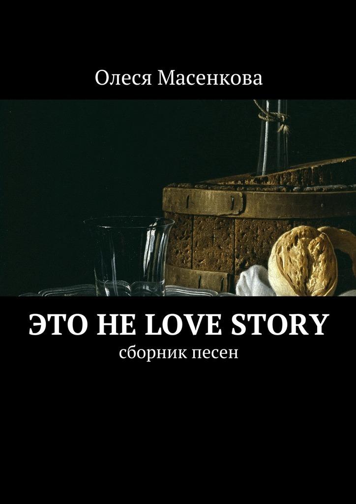 Олеся Масенкова. Это неlove story. Сборник песен