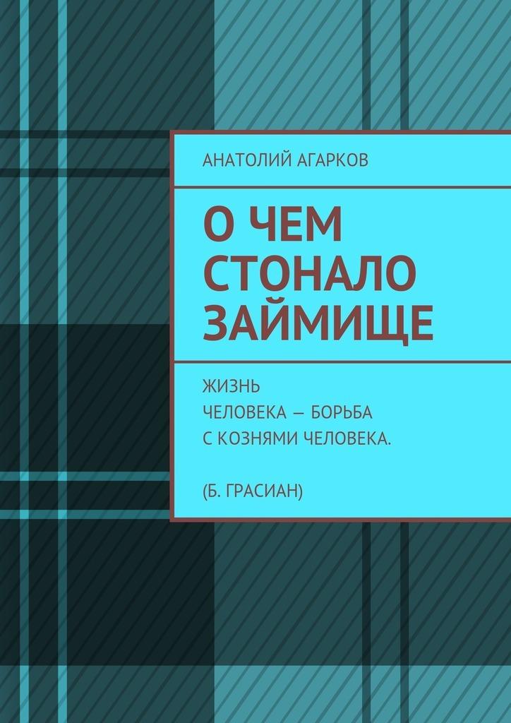 Анатолий Агарков О чем стонало Займище анатолий агарков детектор лжи