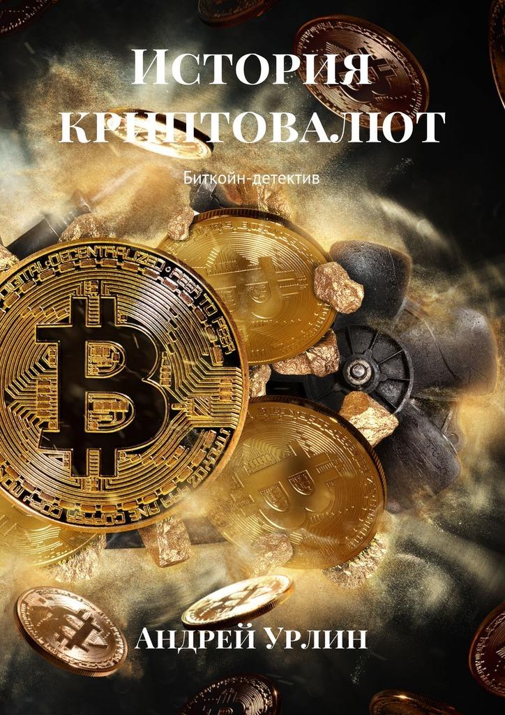 Андрей Урлин. История криптовалют. Биткойн-детектив