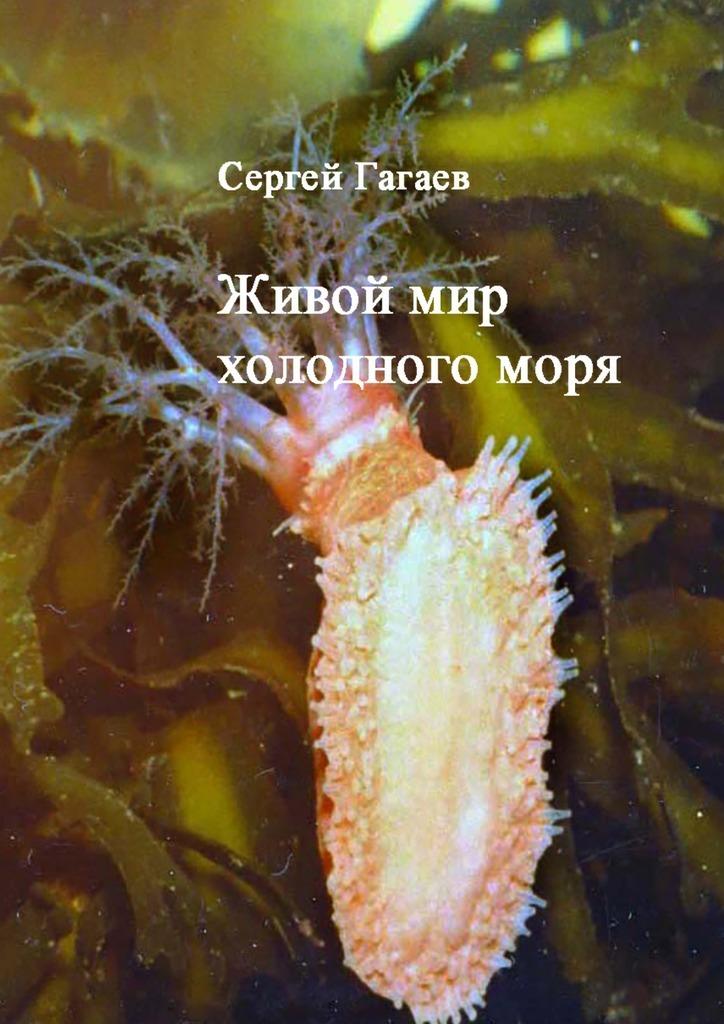 Сергей Гагаев - Живой мир холодного моря