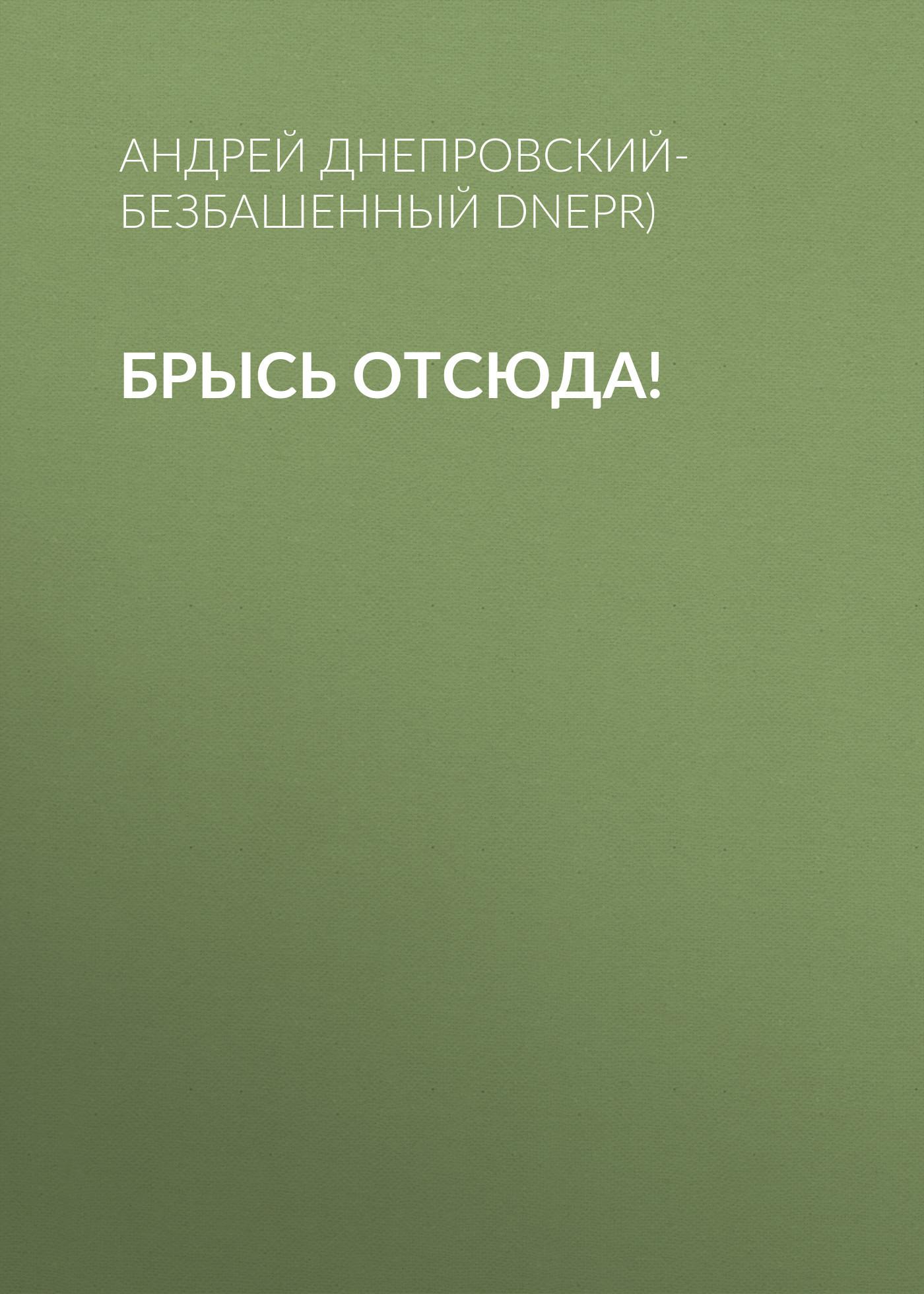 Андрей Днепровский-Безбашенный (A.DNEPR) Брысь отсюда!