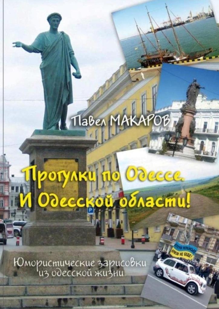 Павел Макаров. Прогулки по Одессе. И Одесской области! Юмористические зарисовки из одесской жизни