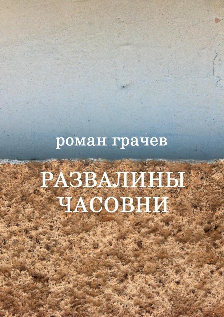 Роман Грачев. Развалины часовни. Блоги, статьи, рассказы