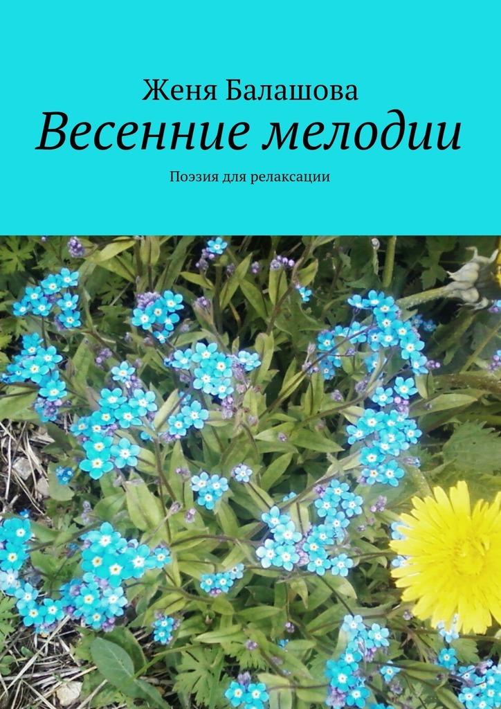 Обложка книги Весенние мелодии. Поэзия для релаксации, автор Женя Балашова