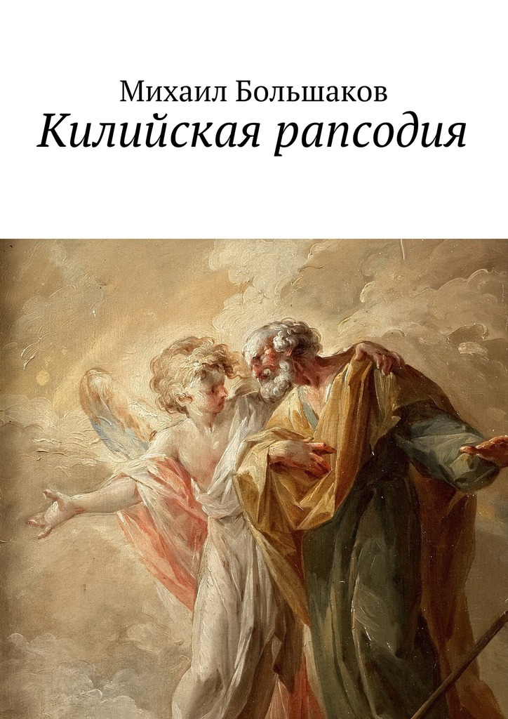 Михаил Большаков бесплатно