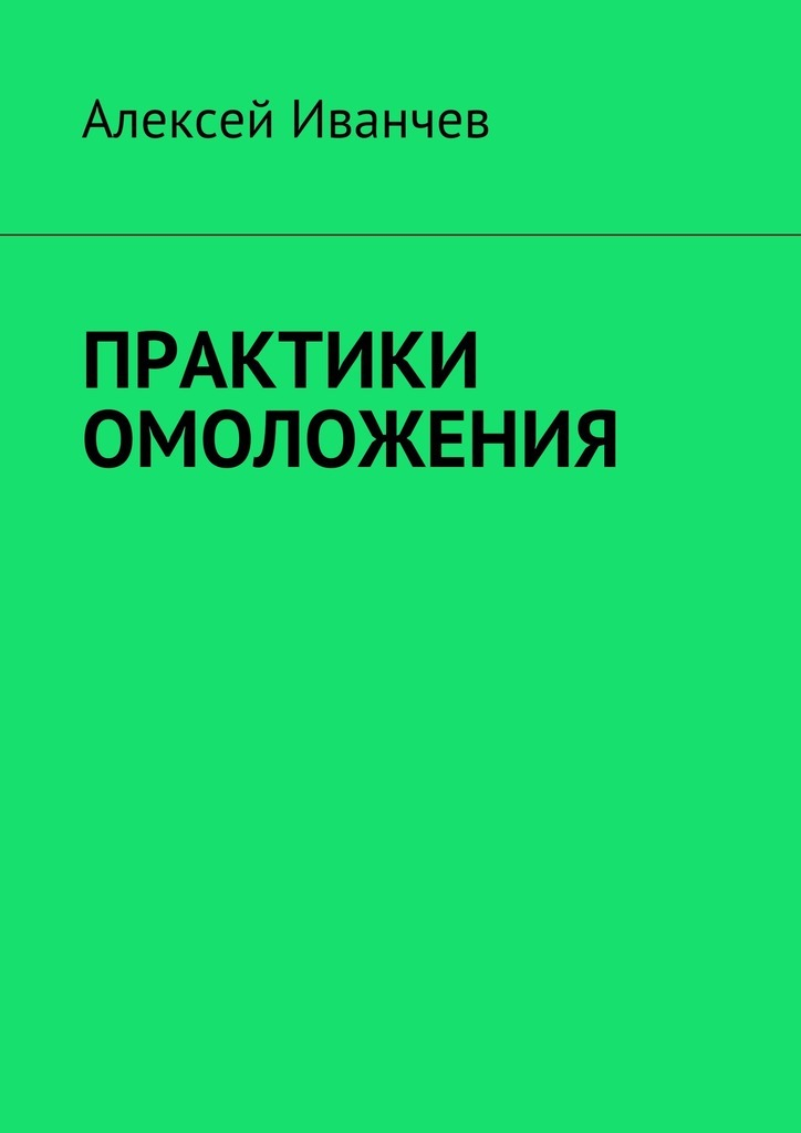 Алексей Иванчев. Практики омоложения