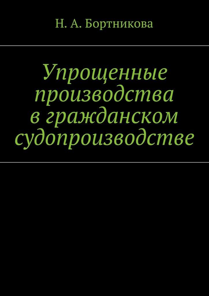 Надежда Александровна Бортникова. Упрощенные производства вгражданском судопроизводстве