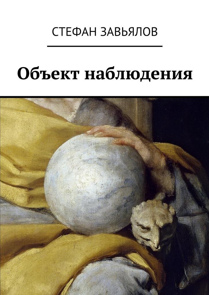 Стефан Завьялов бесплатно
