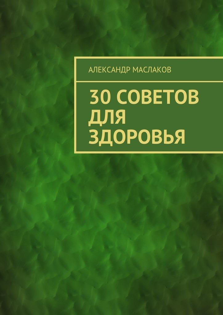 30советов