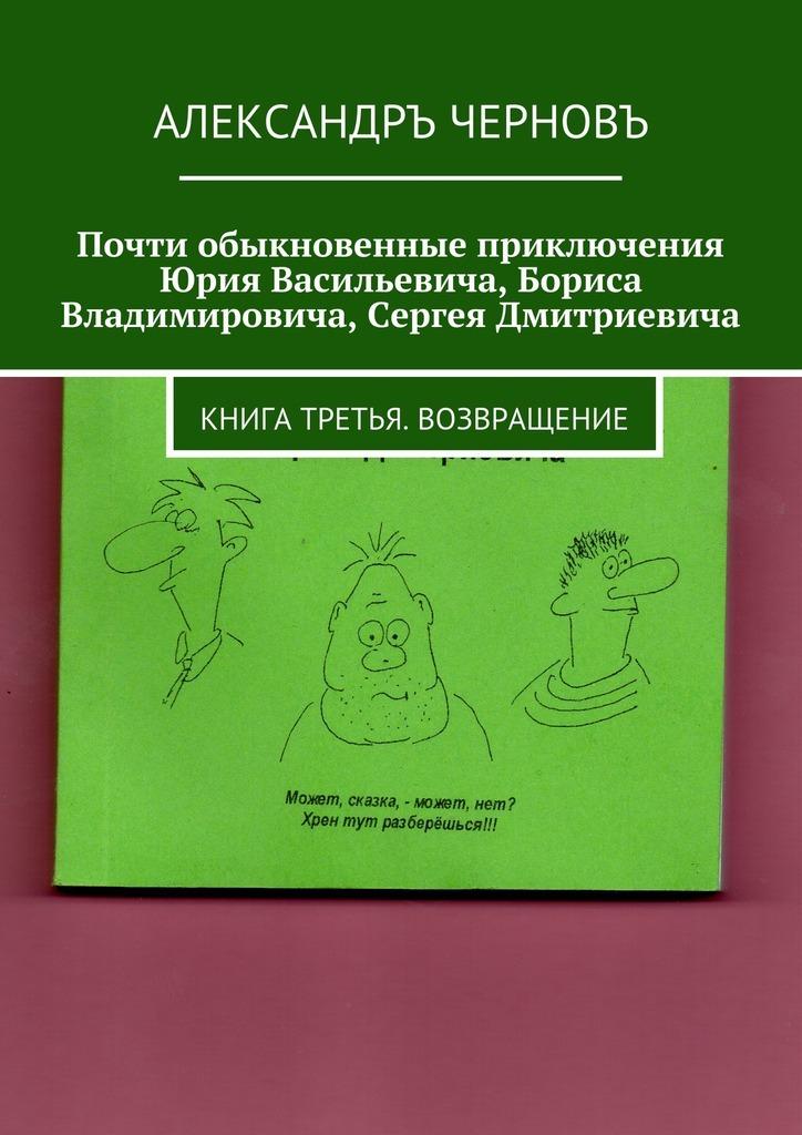 Александръ Викторович Черновъ бесплатно