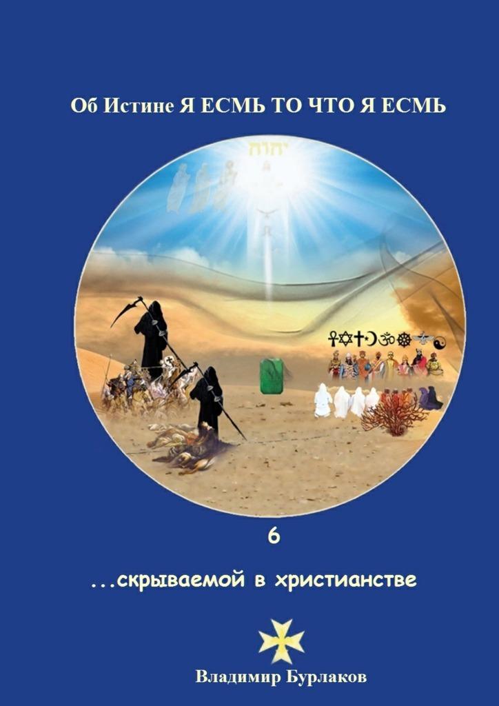 Владимир Бурлаков. 6…скрываемой в христианстве