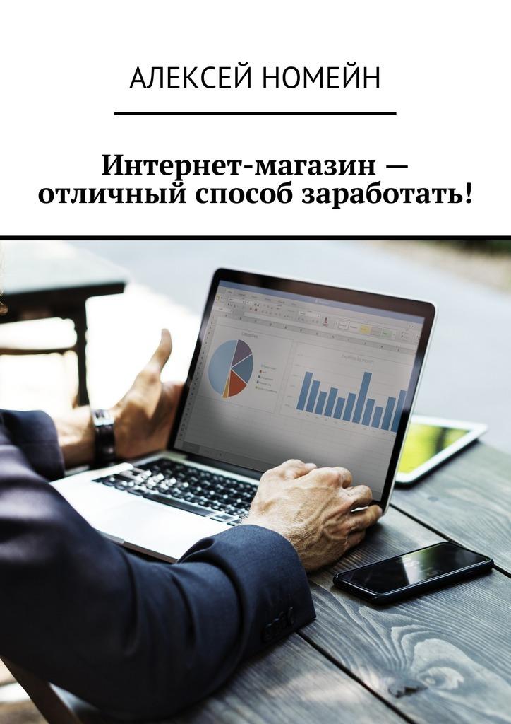 Алексей Номейн. Интернет-магазин– отличный способ заработать!