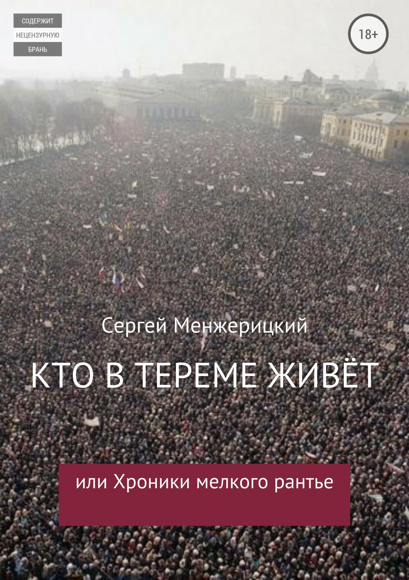 Сергей Александрович Менжерицкий бесплатно