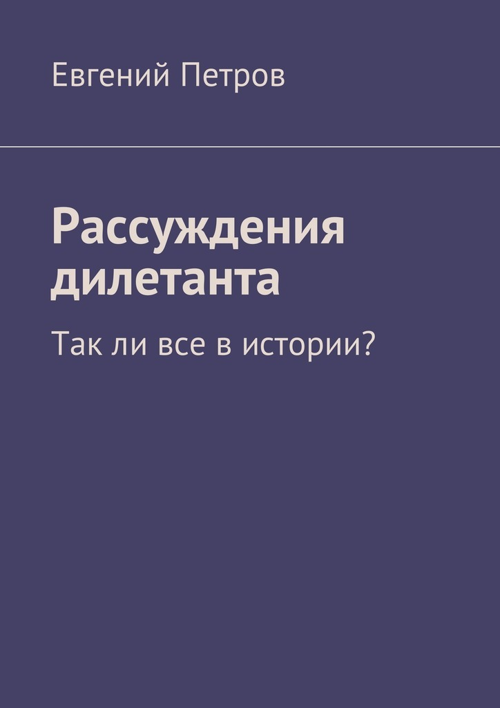 купить Евгений Петров Рассуждения дилетанта. Такли все вистории? по цене 400 рублей