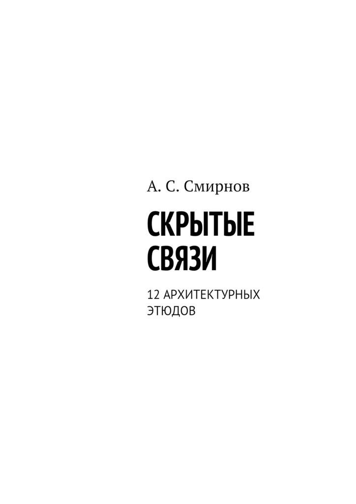 Андрей Сергеевич Смирнов бесплатно