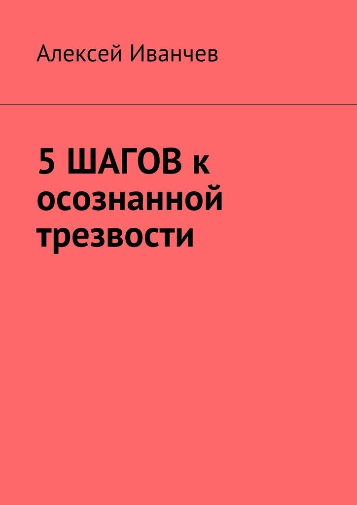 Алексей Иванчев. 5 шагов к осознанной трезвости
