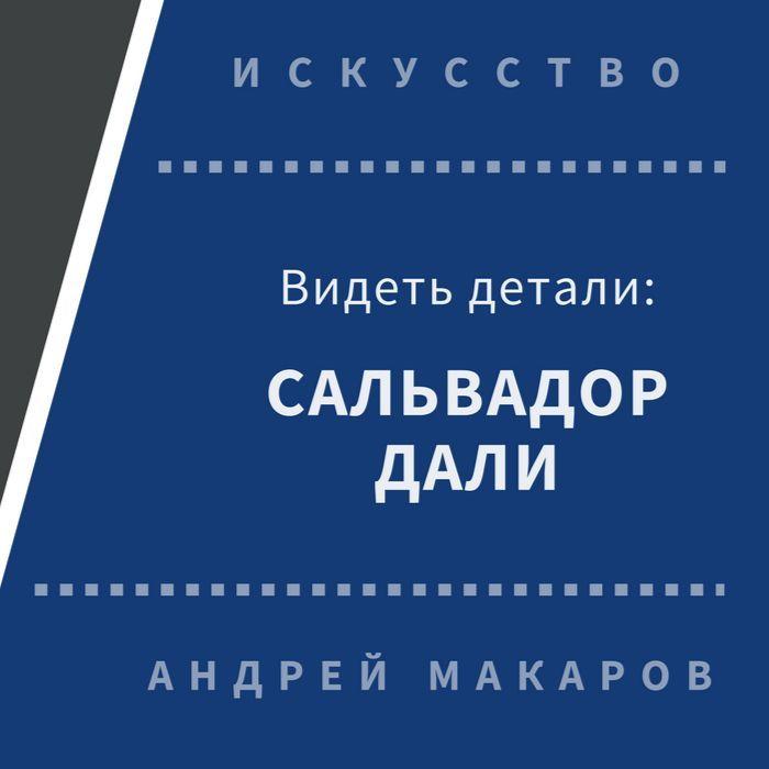 Андрей Макаров Видеть детали: Сальвадор Дали дали с дневник одного гения