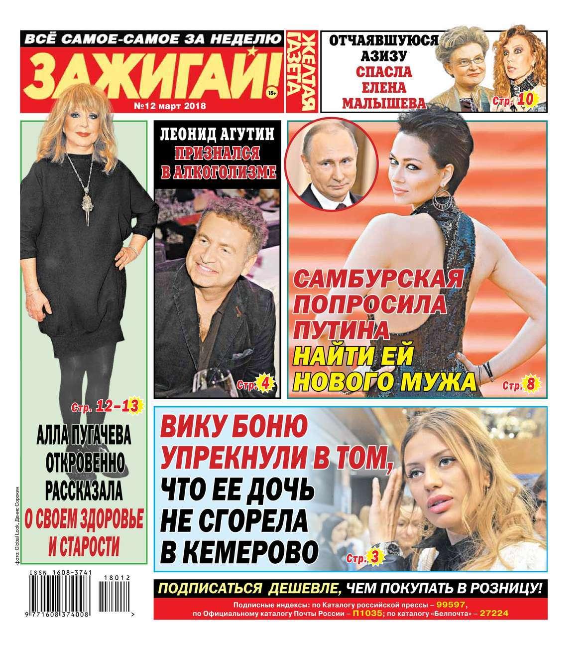 Редакция газеты Желтая газета. The Yellow Newspaper 12-2018