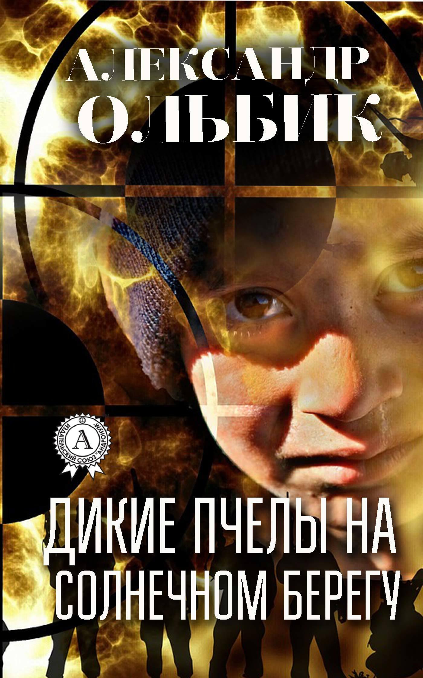 Александр Ольбик. Дикие пчелы на солнечном берегу