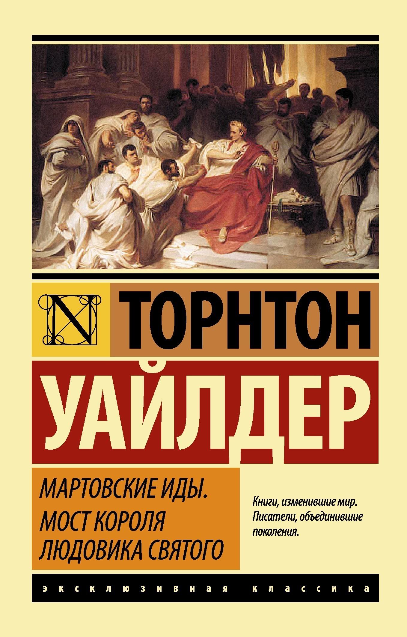 Мартовские иды. Мост короля Людовика Святого (сборник)