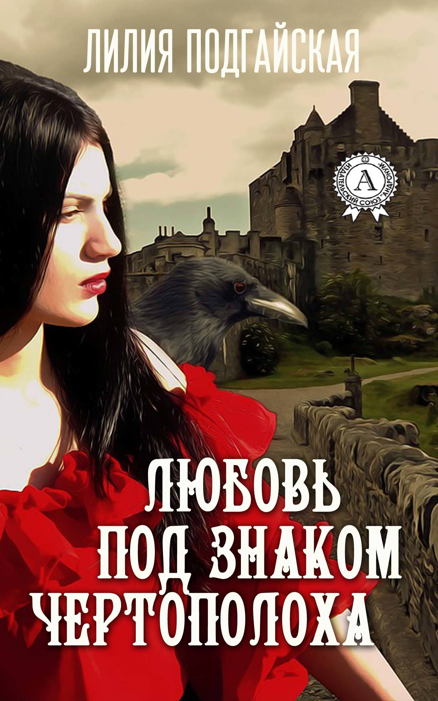 Лилия Подгайская Любовь под знаком Чертополоха