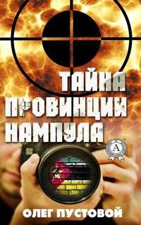 Олег Пустовой - Тайна провинции Нампула