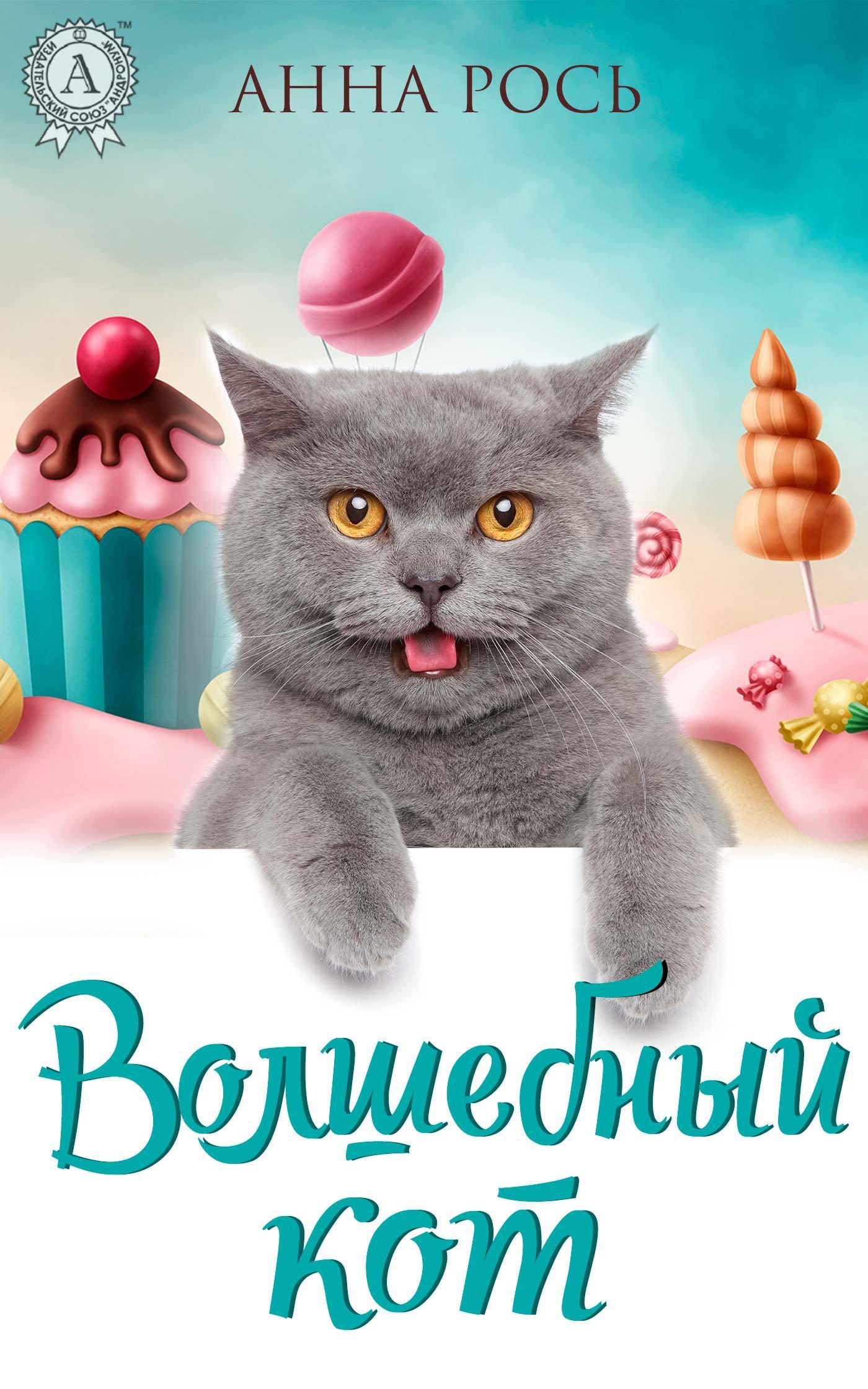 Анна Рось Волшебный кот анна рось первая любовь