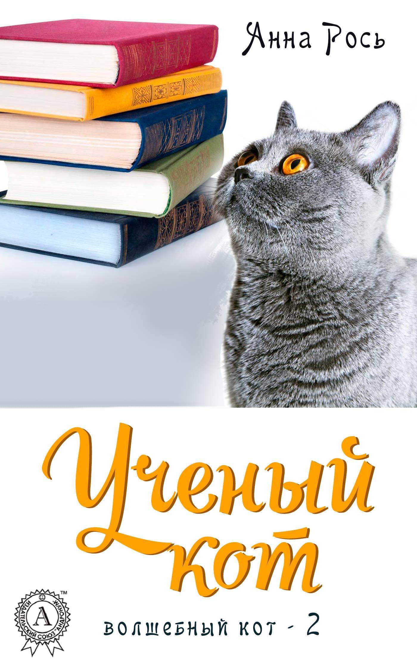 Анна Рось Ученый кот ISBN: 9781387663149 волшебный мир бибабо кот