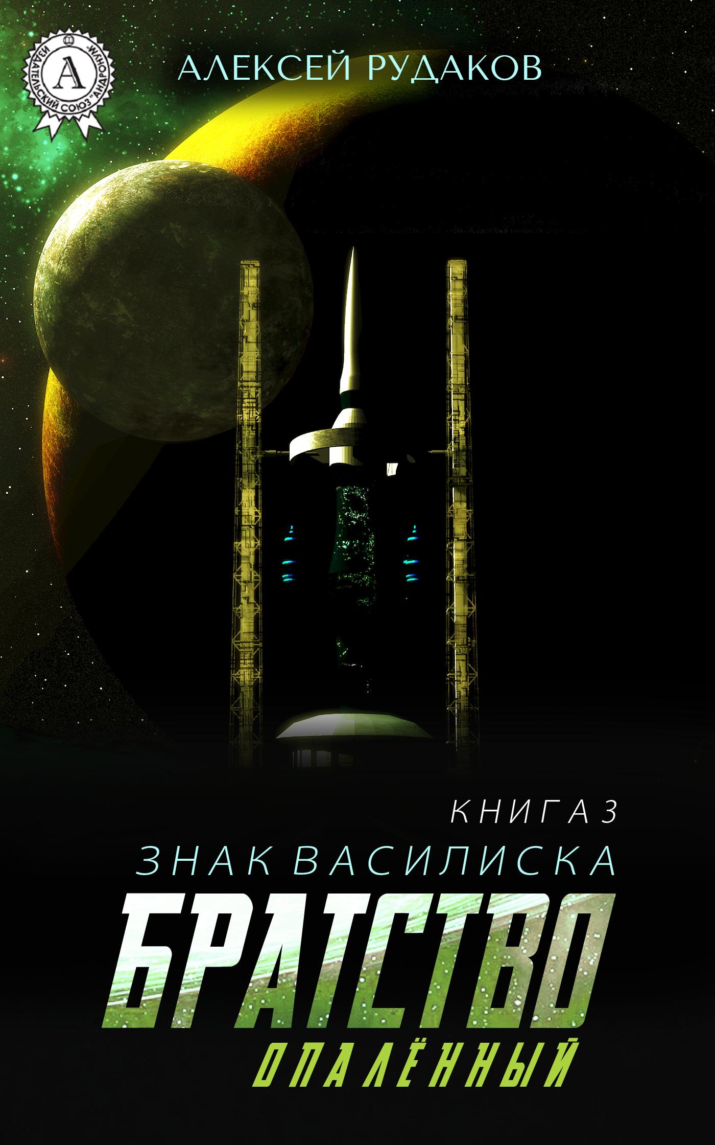 Алексей Рудаков бесплатно