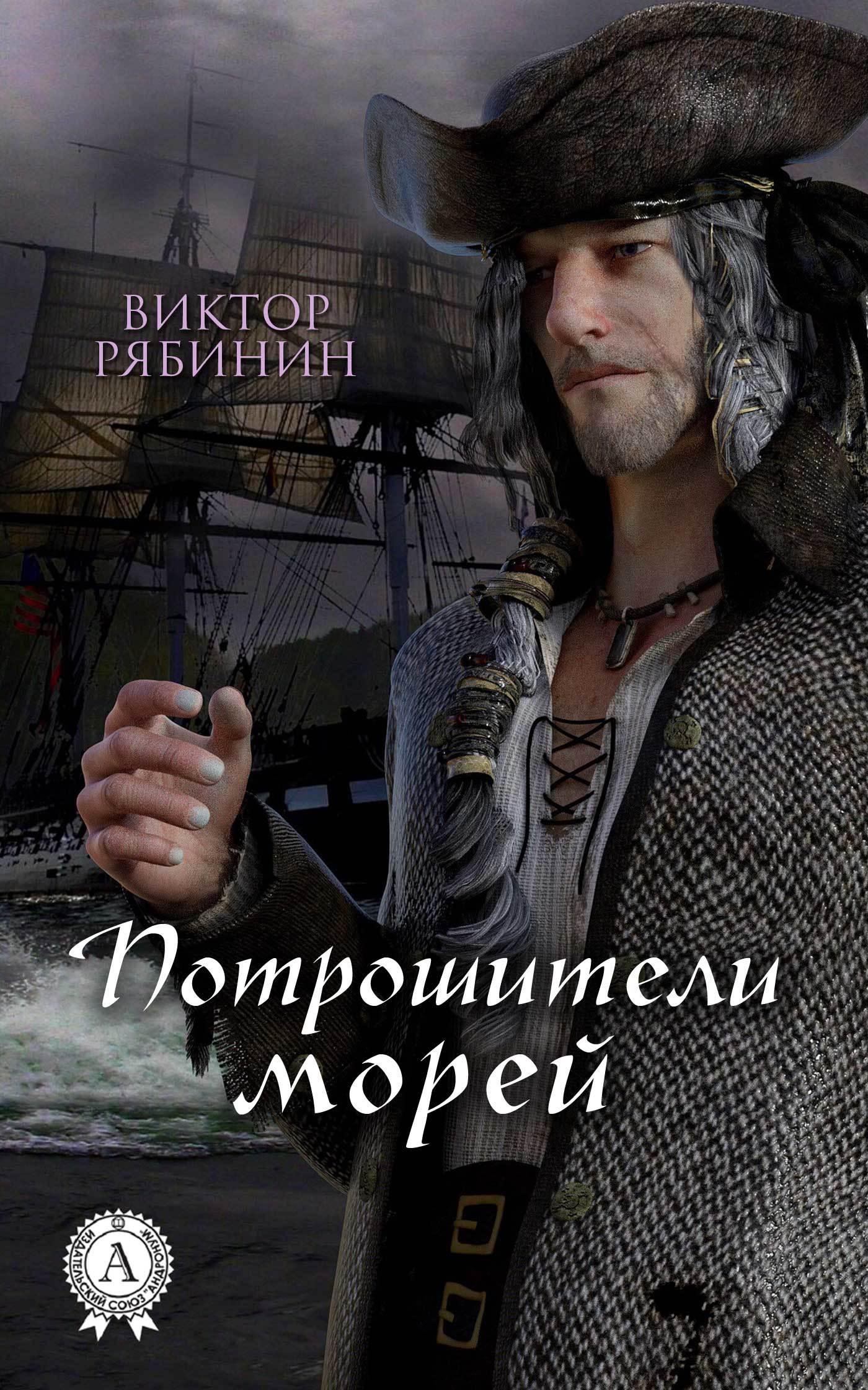 Виктор Рябинин бесплатно