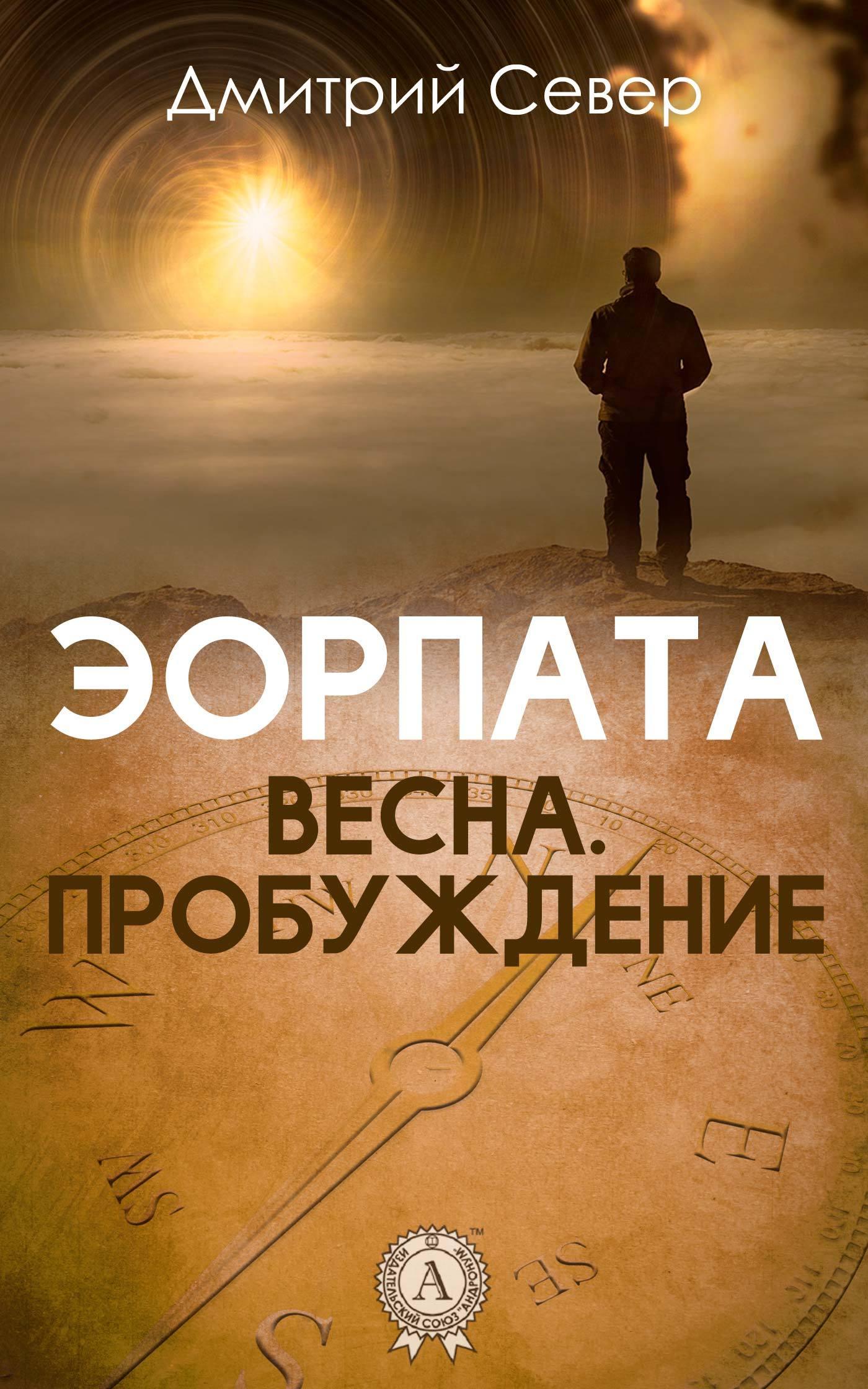 Обложка книги Весна. Пробуждение, автор Дмитрий Север