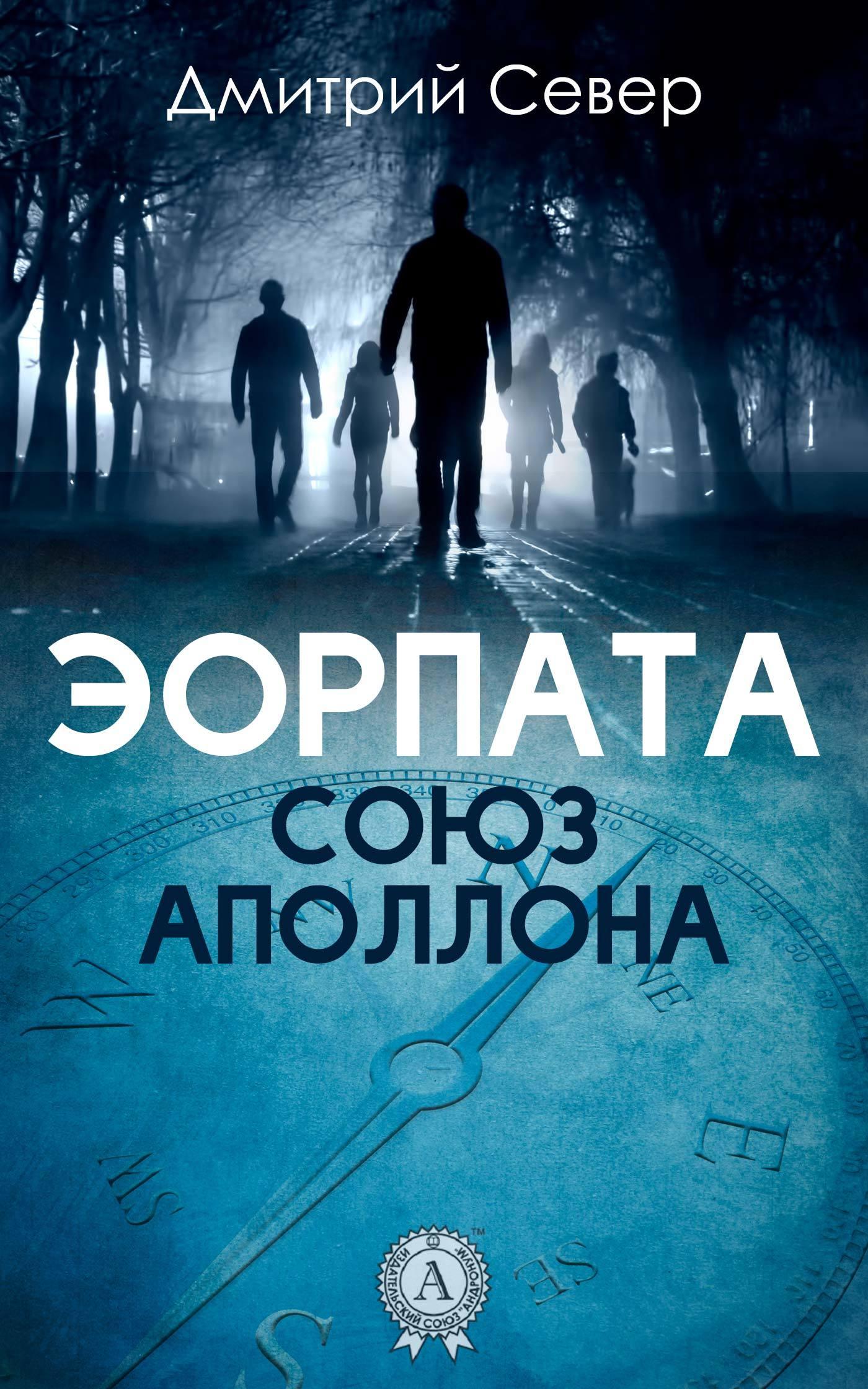 Обложка книги Союз Аполлона, автор Дмитрий Север