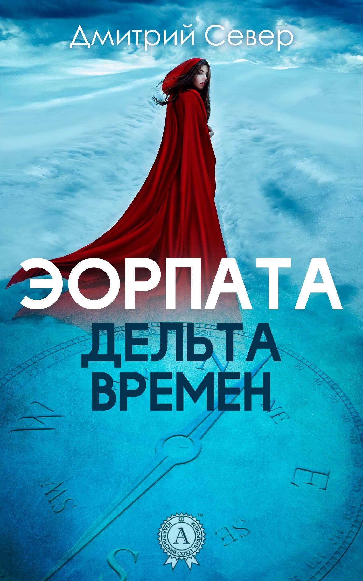 Дмитрий Север Дельта времен кольца кюз дельта 114454 d